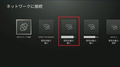 Amazon Fire TV Stick MAXネットワーク選択