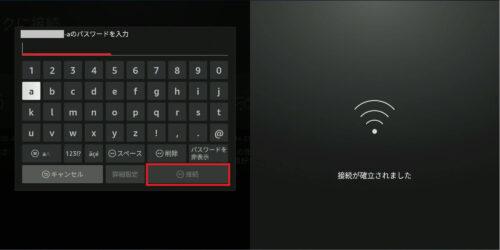 Amazon Fire TV Stick MAXスクリーンキーボード