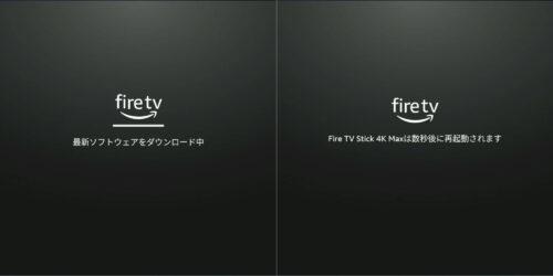 Amazon Fire TV Stick MAXソフトウェアダウンロード、再起動