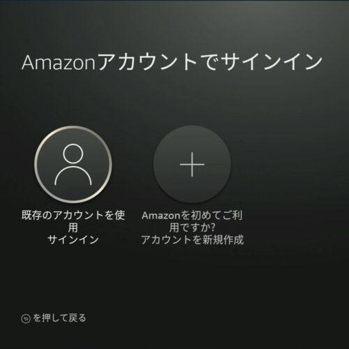 Amazon Fire TV Stick MAXサインイン