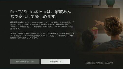 Amazon Fire TV Stick MAX機能制限