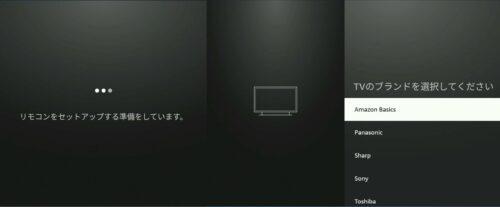 Amazon Fire TV Stick MAXリモコンのセットアップ