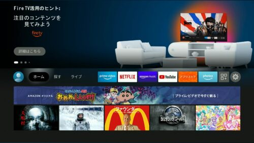 Amazon Fire TV Stick MAXホーム画面